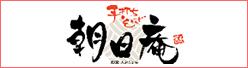 手打ち蕎麦処「朝日庵」