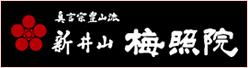 新井薬師「梅照院」