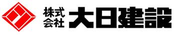 大日建設 東京都中野区